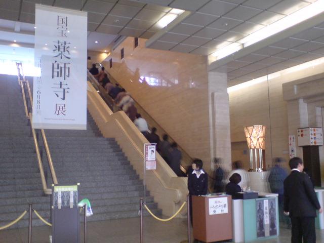 薬師寺展入口